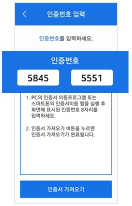 PC화면에 출력된 인증번호 입력