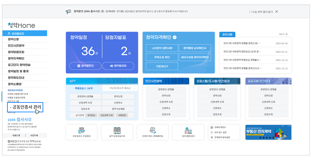 PC 홈페이지 왼쪽 메뉴에서 하단의 인증서 복사 클릭