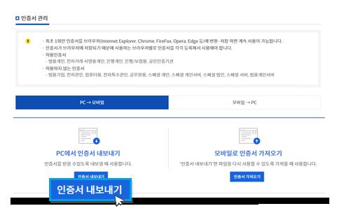 인증서 복사 페이지에서 하단 '인증서 내보내기'버튼 클릭